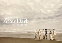 ☆After Dark(東京)