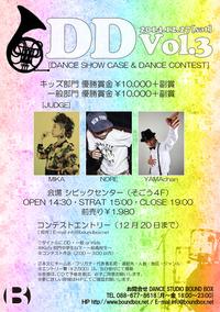 ◇DD vol.3 [DANCE CONTEST / DANCE SHOW CASE]