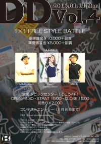 ◇DD vol.4 [DANCE BATTLE CONTEST / DANCE SHOW CASE]