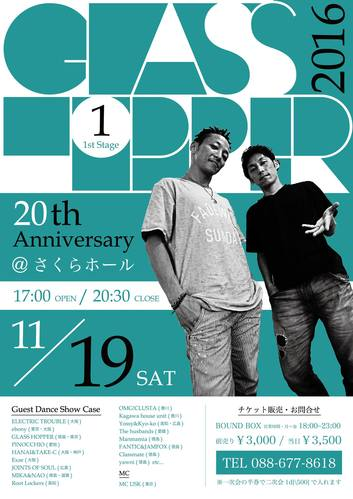 ★GLASS HOPPER 20th★