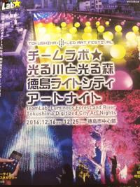 ★徳島LEDアートフェスティバル