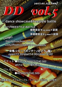 D.D vol.5 [DANCE BATTLE / DANCE SHOW CASE]