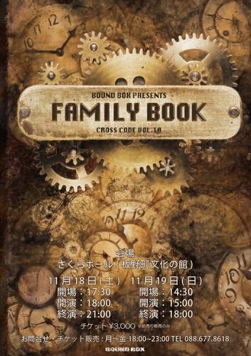CROSS CODE VOL.10  -FAMILY BOOK -