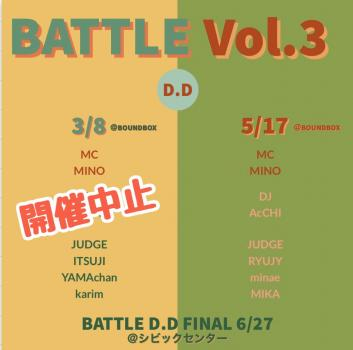 BATTLE D.D Vol.3 開催中止