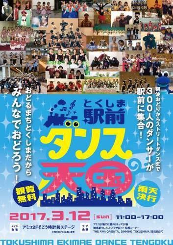 徳島駅前ダンスコンテスト